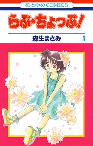 らぶ・ちょっぷ! (1) 電子書籍版