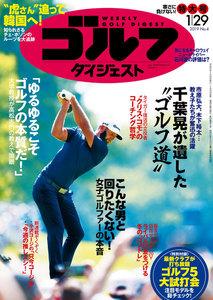 週刊ゴルフダイジェスト 2019年1月29日号