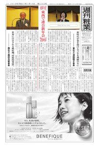 週刊粧業 第3143号