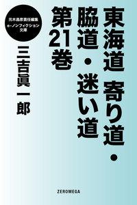 東海道寄り道・脇道・迷い道 第21巻