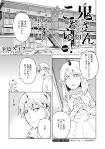 【無料連載】鬼さんこちら!