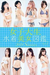 女子大生水着美女図鑑Vol.7 2019 Summer