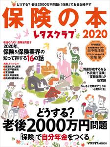 レタスクラブ保険の本2020 電子書籍版