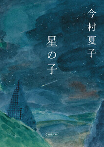 小説『星の子』今村夏子