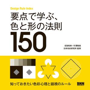 要点で学ぶ、色と形の法則150 電子書籍版