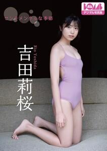 吉田莉桜『センチメンタルな季節』BOMBデジタル写真集