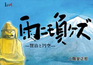 雨ニモ負ケズ -賢治と円空- 電子書籍版