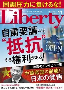 The Liberty (ザリバティ) 2020年11月号 電子書籍版