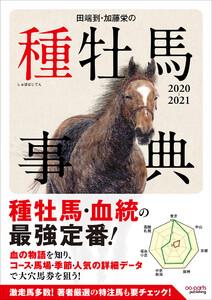 田端到・加藤栄の種牡馬事典 2020-2021 電子書籍版