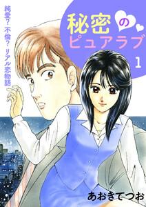 秘密のピュアラブ (1) 電子書籍版