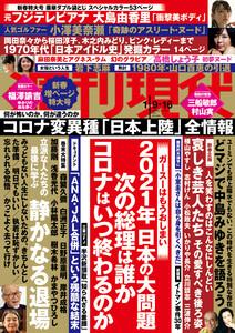 週刊現代 2021年1月9日・16日号