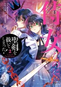 【デジタル版限定特典付き】侍女なのに…聖剣を抜いてしまった! (2)