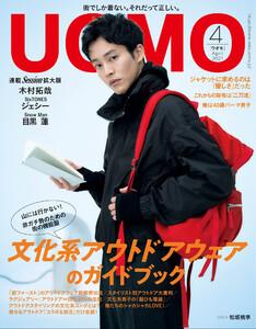 UOMO 2021年4月号