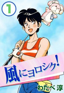 風にヨロシク! (1) 電子書籍版