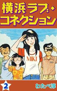 横浜ラブ・コネクション (2) 電子書籍版