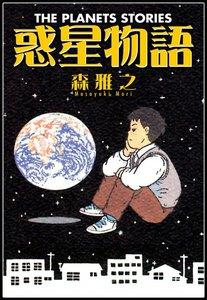 惑星物語 電子書籍版