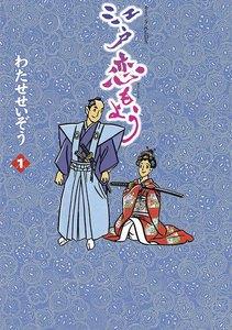 江戸恋もよう (1) 電子書籍版