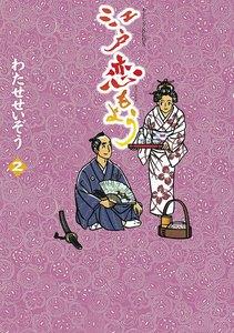 江戸恋もよう (2) 電子書籍版