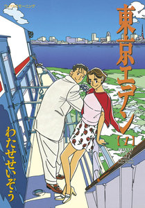 東京エデン (1) 電子書籍版