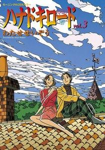 ハナドキロード (3) 電子書籍版