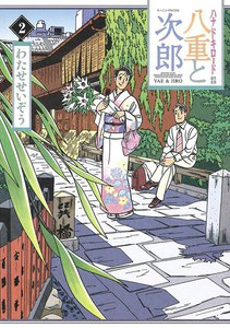 ハナドキロード特別編集 八重と次郎 (2) 電子書籍版