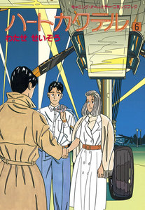 ハートカクテル (6) 電子書籍版