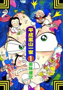 平成嵐山一家 (1) 電子書籍版