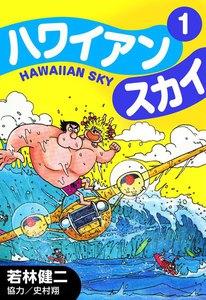ハワイアン スカイ (1) 電子書籍版