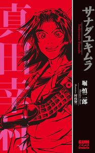 サナダユキムラ 電子書籍版