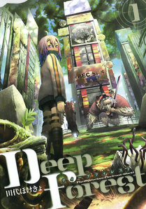 Deep Forest 1巻