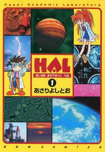 HAL (1) 電子書籍版