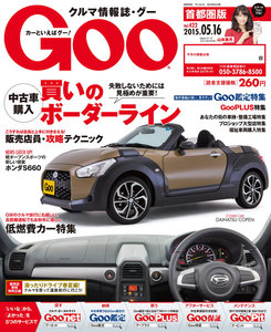 Goo 2015.05.16 スペシャル版