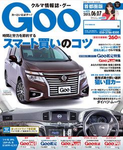 Goo 2015.06.07 スペシャル版
