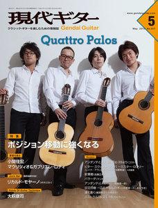 月刊現代ギター 2015年5月号 No.617 電子書籍版