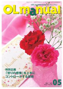 月刊OLマニュアル 2015年5月号