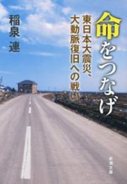 命をつなげ―東日本大震災、大動脈復旧への戦い―(新潮文庫) 電子書籍版