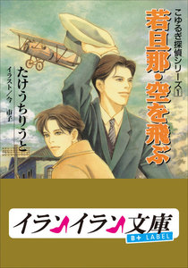 B+ LABEL こゆるぎ探偵シリーズ1 若旦那・空を飛ぶ 電子書籍版