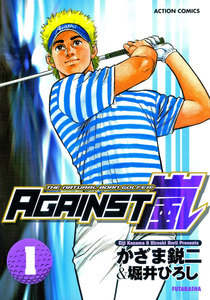 AGAINST嵐 (1) 電子書籍版