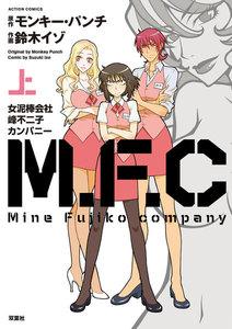 M.F.C 女泥棒会社峰不二子カンパニー (上) 電子書籍版
