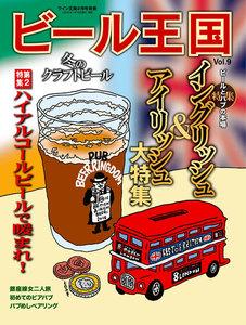 ワイン王国別冊 ビール王国 Vol.9