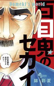 表紙『百目鬼のセカイ(全1巻)』 - 漫画
