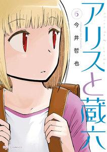 アリスと蔵六 (6)【特典ペーパー付き】