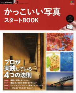 エイ出版社のスタートBOOKシリーズ かっこいい写真スタートBOOK