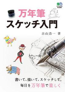 エイ出版社の書籍 万年筆スケッチ入門