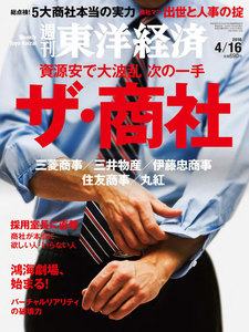 週刊東洋経済 2016年4月16日号