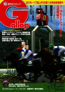 週刊Gallop(ギャロップ) 7月17日号