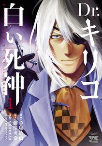 Dr.キリコ~白い死神~ 1巻