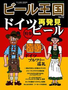 ワイン王国別冊 ビール王国 Vol.12
