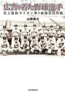 広告を着た野球選手