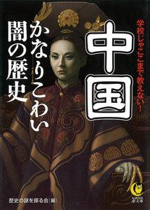 中国 かなりこわい闇の歴史 電子書籍版